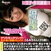 くるみちゃん grqr046のパッケージ画像