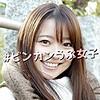ちはる(23)
