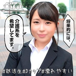 滝田アリス ハメ撮り大作戦(hamedai089)