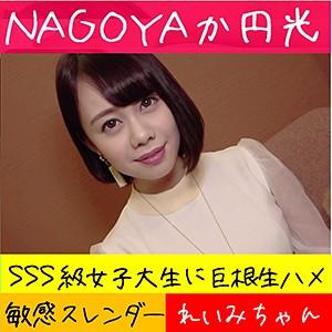 れいみちゃん 22さい パッケージ写真