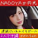 全日本ハメ撮り連盟 - かのん - hamren021 - 奏音かのん