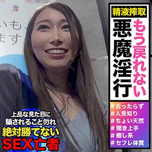 えちえち素人 ユミカ hhsi004