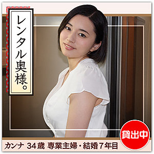 平井栞奈 - カンナ(素人ホイホイ - HHW-002
