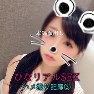 みひな-ハメらんど - みひな - hlan003(みひな)