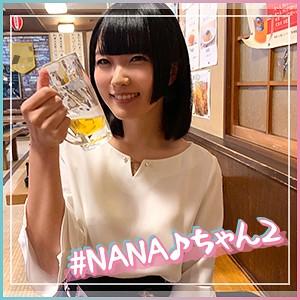 素人ホイホイZ NANA♪ちゃん 2 hoi025