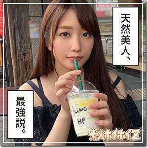 桜木優希音 - 晴子さん(素人ホイホイZ - HOI-062