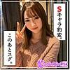 ゆきねえ(23)