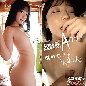 シコヌキッ × ひむろっく りおん hrs007