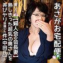 上島美都子 - 上島嬢(愛しのあさがお宅配便 - IAT-002