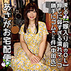 佐々木ひなこ - ひなこ嬢(愛しのあさがお宅配便 - IAT-003
