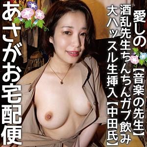 愛しのあさがお宅配便 ゆみな嬢 iat013
