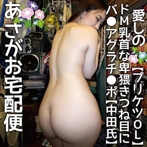 愛しのあさがお宅配便 美羽嬢 iat014
