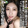 中条鈴華 - すずか嬢(愛しのあさがお宅配便 - IAT-018