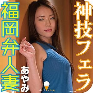 美倉あやみ - あやみ(あいすくりーむ - ICRM-005
