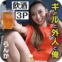蘭華 - らんか 2(あいすくりーむ - ICRM-018