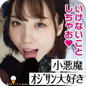 堀北わん - わん(あいすくりーむ - ICRM-029