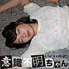 若月ありさ - ありさ(意識不明ちゃん - IFC-002
