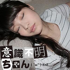 意識不明ちゃん(ifc008)