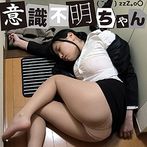 天野美優 意識不明ちゃん(ifc012)