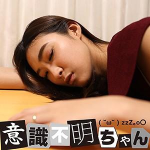 伊沢むつみ-意識不明ちゃん - むつみ - ifc032(伊沢むつみ)
