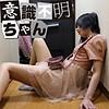 芹沢ゆうり - ゆうり(意識不明ちゃん - IFC-042