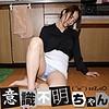 意識不明ちゃん - あやみ - ifc044 - 美倉あやみ