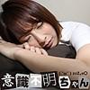 阿部乃みく - みく(意識不明ちゃん - ifc048