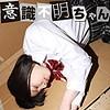 東雲むぎ - むぎ(意識不明ちゃん - IFC-055