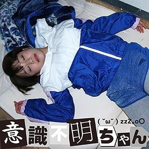 意識不明ちゃん - らん - ifc059 -