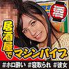 宮崎リン - りな(イカセ素人 - IKUIKU-005