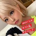 NATSUKI(なつき)