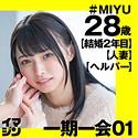 栗田みゆ - MIYU(「イマジン」 - IMGN-002