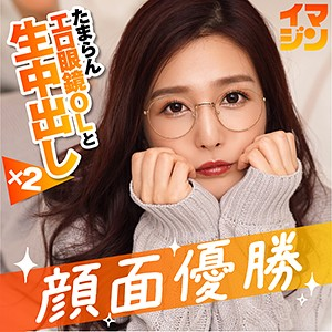 古川いおり - カレン(「イマジン」 - IMGN-006