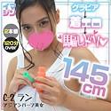咲田ラン - ランランちゃん(「イマジン」 - IMGN-007