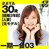 シゲモリ・アヤ - AYA(「イマジン」 - IMGN-010