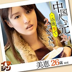 陳美恵 - 美恵(「イマジン」 - IMGN-012