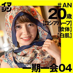ANちゃん 20さい パッケージ写真