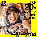 アンナ - AN(「イマジン」 - IMGN-018
