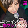本庄鈴 - すー(「イマジン」 - IMGN-020