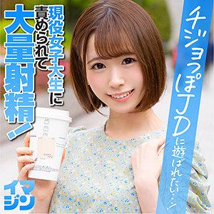「イマジン」 みゅうみゅう imgn022