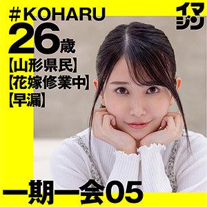 椿こはる - KOHARU(「イマジン」 - IMGN-025