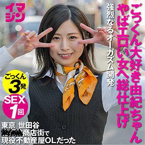 「イマジン」 由紀ちゃん 3 imgn027