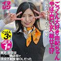 美島由紀 - 由紀ちゃん 3(「イマジン」 - IMGN-027