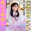 永野楓果 - ふうこ(いんすた - INST-021