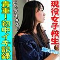 ゆきな(18) T156 B85(E) W58 H88 INST-035画像