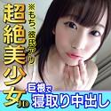 むつみ(22) T149 B83(C) W59 H83 INST-051画像