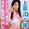 御坂りあ - りの 2(いんすた - INST-059
