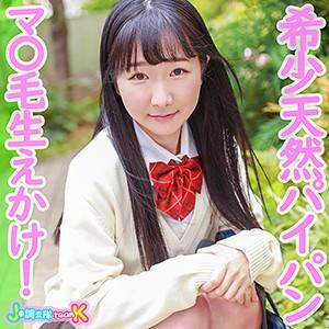 熊野あゆ J●調査隊 チームK(jotk036)