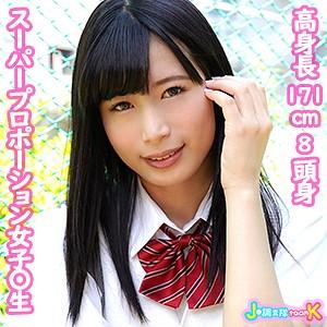 中条カノン J●調査隊 チームK(jotk046)