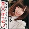 くるみ(23)